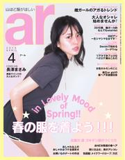 ar(アール) (2015年04月号)