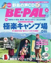 BE-PAL(ビーパル) (2015年4月号)