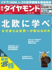 週刊ダイヤモンド (2015年3/14号)