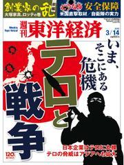 週刊東洋経済 (2015年3/14号)