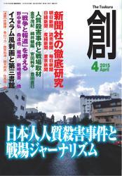 創(つくる) (2015年4月号)