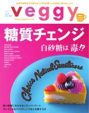 Veggy(ベジィ) (Vol.39)