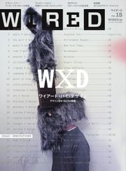 WIRED(ワイアード) (Vol.15)