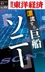 漂流する巨船 ソニー 週刊東洋経済eビジネス新書No.101