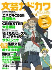 文芸カドカワ 2015年4月号