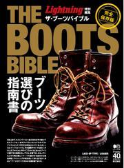 別冊Lightning特別編集 ザ・ブーツバイブル (2015/03/02)