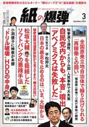 紙の爆弾 (2015年3月号)