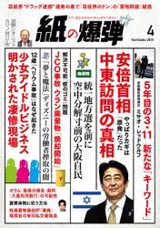 紙の爆弾 (2015年4月号)