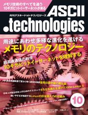 月刊アスキードットテクノロジーズ 2009年10月号