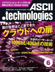 月刊アスキードットテクノロジーズ 2010年6月号