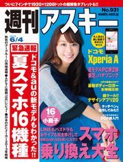 週刊アスキー 2013年 6/4号