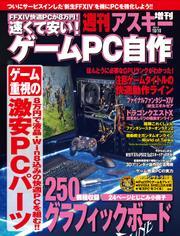 速くて安い!ゲームPC自作 週刊アスキー 2013年 10/10号増刊