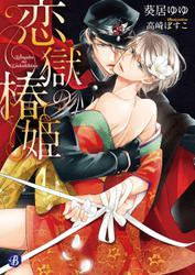 恋獄の椿姫