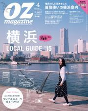 OZ magazine (オズマガジン) (2015年4月号)