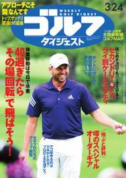 週刊ゴルフダイジェスト (2015/3/24号)