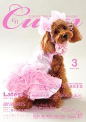 Cuun(クーン) (2015年3月号)
