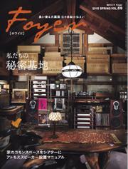 ホームシアター・ホワイエ (Vol.69 Spring)