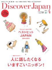 Discover Japan (2015年4月号)