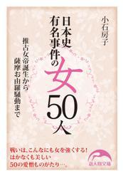 日本史有名事件の女50人