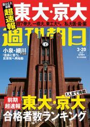 週刊朝日 (3/20号)