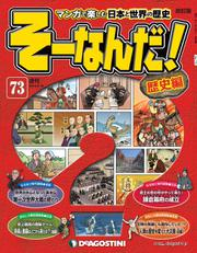 マンガで楽しむ日本と世界の歴史 そーなんだ! 73号