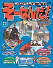 マンガで楽しむ日本と世界の歴史 そーなんだ! 74号