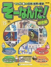 マンガで楽しむ日本と世界の歴史 そーなんだ! 75号