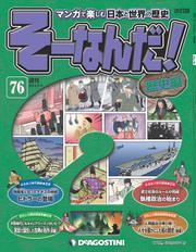 マンガで楽しむ日本と世界の歴史 そーなんだ! 76号