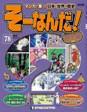マンガで楽しむ日本と世界の歴史 そーなんだ! 78号
