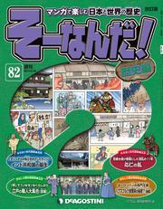 マンガで楽しむ日本と世界の歴史 そーなんだ! 82号