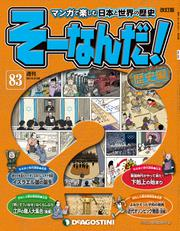 マンガで楽しむ日本と世界の歴史 そーなんだ! 83号