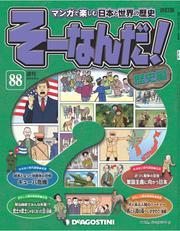 マンガで楽しむ日本と世界の歴史 そーなんだ! 88号
