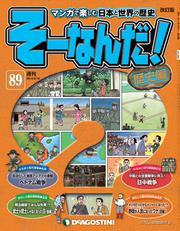 マンガで楽しむ日本と世界の歴史 そーなんだ! 89号