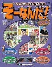 マンガで楽しむ日本と世界の歴史 そーなんだ! 90号