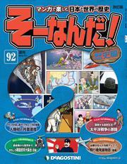 マンガで楽しむ日本と世界の歴史 そーなんだ! 92号