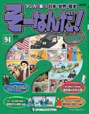 マンガで楽しむ日本と世界の歴史 そーなんだ! 94号