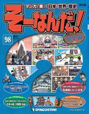 マンガで楽しむ日本と世界の歴史 そーなんだ! 98号