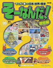マンガで楽しむ日本と世界の歴史 そーなんだ! 99号
