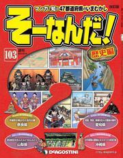 マンガで楽しむ日本と世界の歴史 そーなんだ! 103号