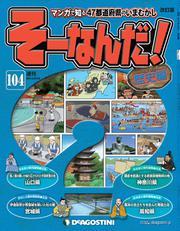 マンガで楽しむ日本と世界の歴史 そーなんだ! 104号
