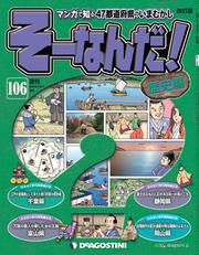 マンガで楽しむ日本と世界の歴史 そーなんだ! 106号