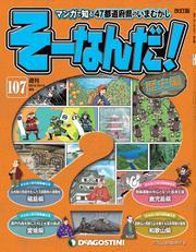 マンガで楽しむ日本と世界の歴史 そーなんだ! 107号