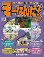 マンガで楽しむ日本と世界の歴史 そーなんだ! 108号