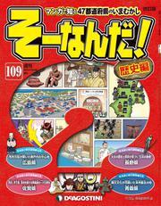 マンガで楽しむ日本と世界の歴史 そーなんだ! 109号
