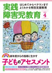 実践障害児教育 (2015年4月号)