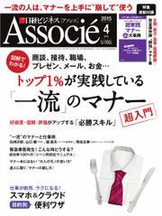 日経ビジネスアソシエ (2015年4月号)