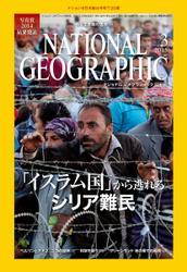 ナショナルジオグラフィック日本版 (2015年3月号)
