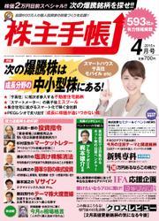 株主手帳 (2015年4月号)