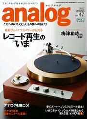 アナログ(analog) (vol.47)