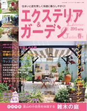 エクステリア&ガーデン (2015年春号)